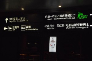 Shanghai airport signs